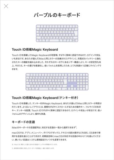 M1 iMacのキーボードオプション