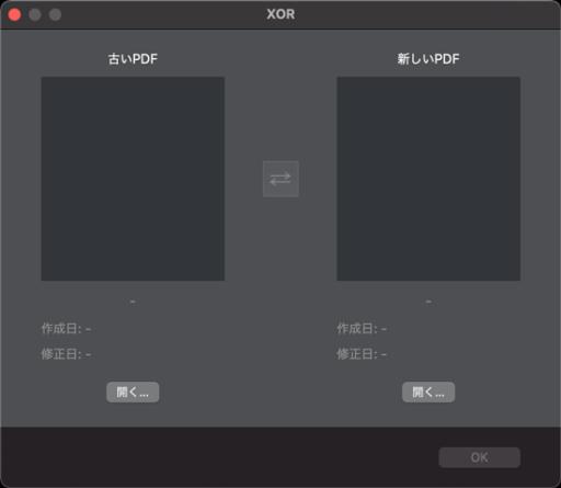 XOR 2.0 PDF選択(選択前)