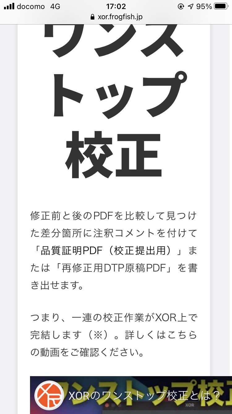 iPhoneで表示したXORのサイト