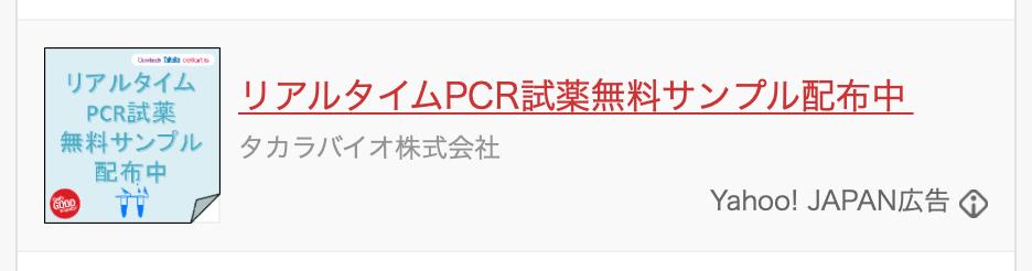 リアルタイムPCR試薬無料サンプル配布中