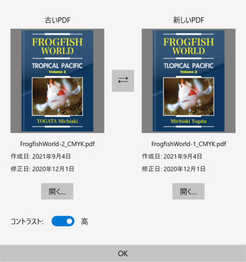 PDF選択ダイアログ