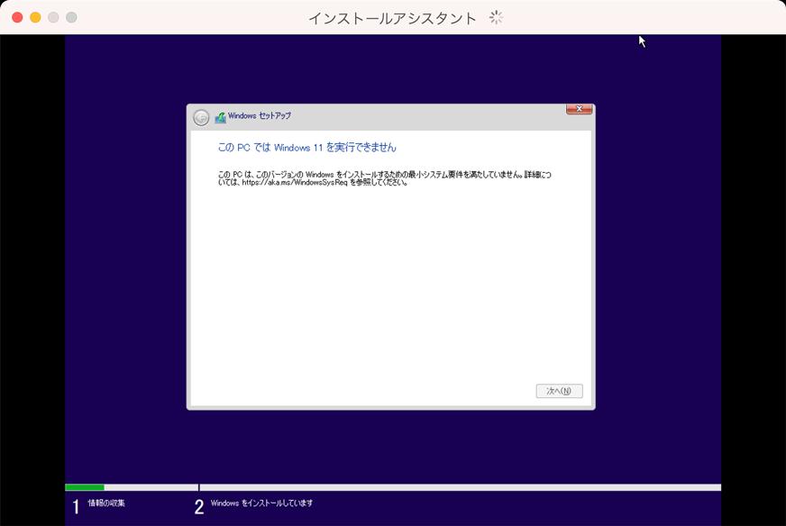 Windows 11のインストールに失敗