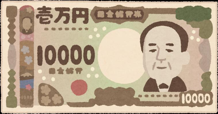 渋沢栄一肖像の一万円札