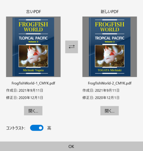 XOR_PDF選択ダイアログ(選択後)